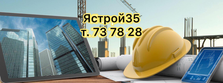 Ремонт и строительство в г. Череповец!